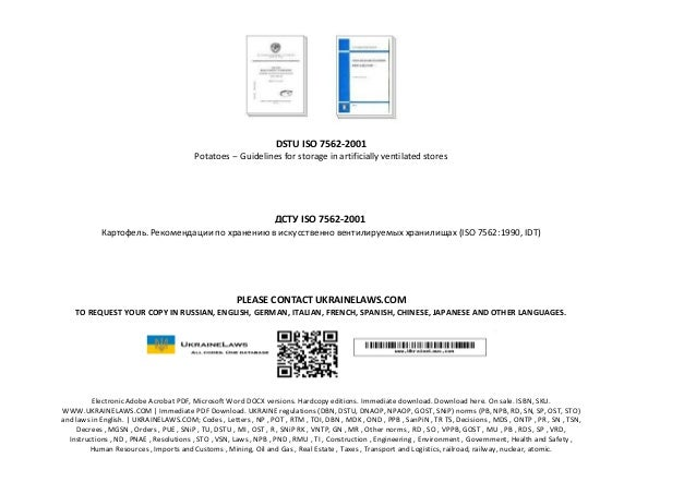 DSTU ISO 7562-2001 Potatoes -- Guidelines for storage in artificially ventilated stores ДСТУ ISO 7562-2001 Картофель. Реко...