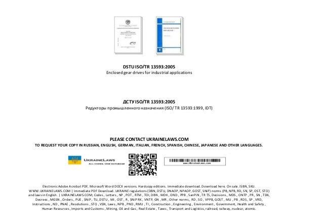 DSTU ISO/TR 13593:2005 Enclosed gear drives for industrial applications ДСТУ ISO/TR 13593:2005 Редукторы промышленного наз...