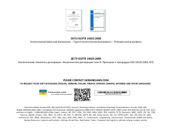 DSTU ISO/TR 14025:2008 Environmental labels and declarations -- Type III environmental declarations -- Principles and proc...