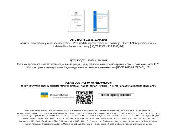 DSTU ISO/TS 10303-1179:2008 Industrial automation systems and integration -- Product data representation and exchange -- P...