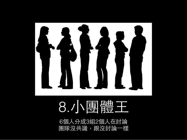 8.⼩小團體⺩王  6個⼈人分成3組2個⼈人在討論  團隊沒共識,跟沒討論⼀一樣