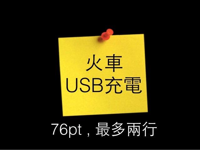 ⽕火⾞車  USB充電  76pt , 最多兩⾏行