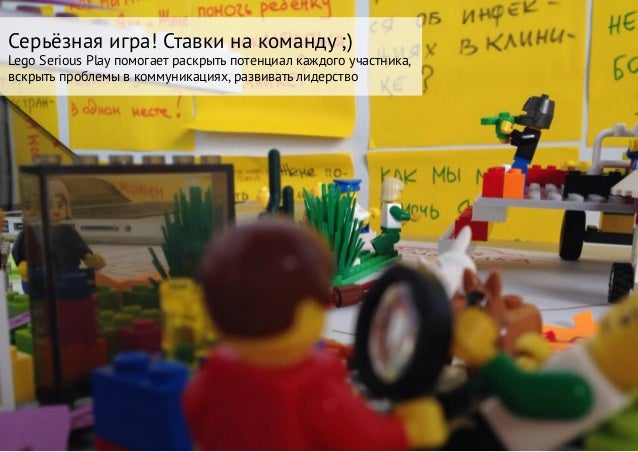Серьёзная игра! Ставки на команду ;) Lego Serious Play помогает раскрыть потенциал каждого участника, вскрыть проблемы в к...