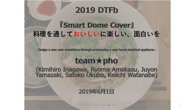 2019 DTFb 料理を通しておいしいに楽しい、面白いを DTFb Final Pitch - team ★ pho 1