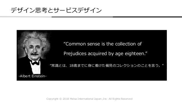 "Copyright © 2018 Melsa International Japan ,Inc All Rights Reserved デザイン思考とサービスデザイン ""常識とは、18歳までに身に着けた 偏見のコレクションのことを言う。"" -A..."