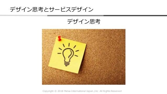 Copyright © 2018 Melsa International Japan ,Inc All Rights Reserved デザイン思考とサービスデザイン デザイン思考