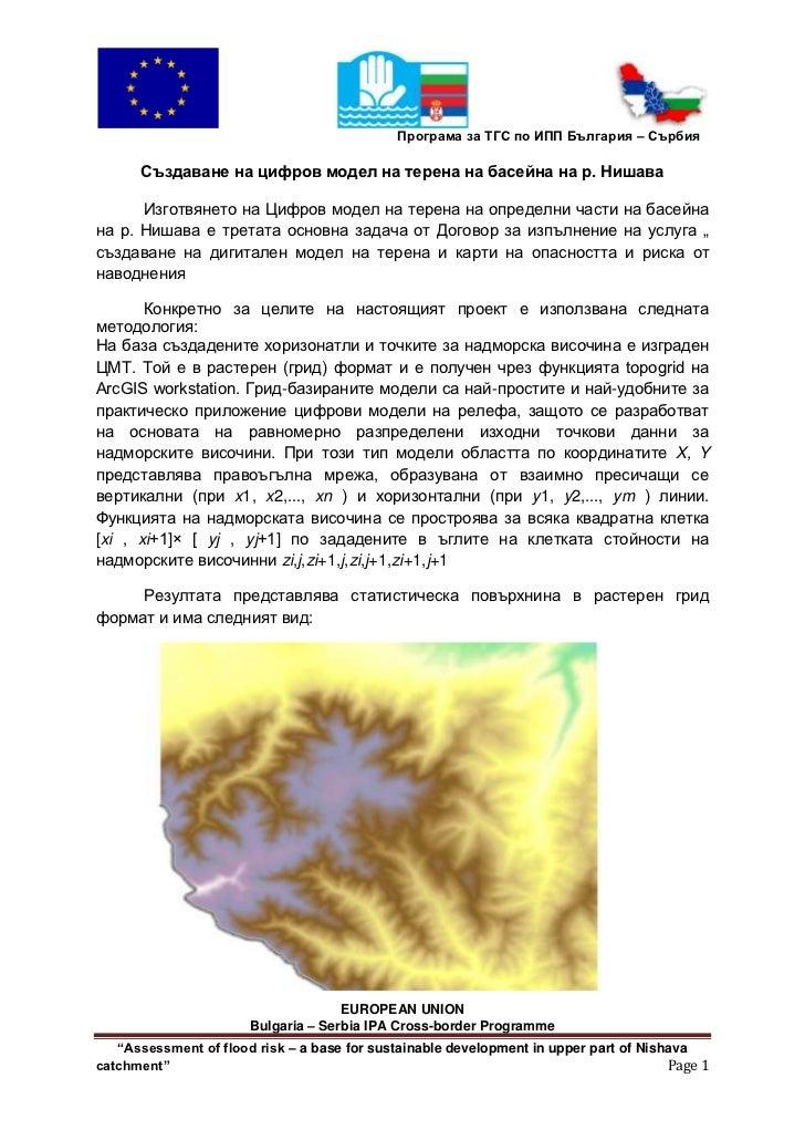 Програма за ТГС по ИПП България – Сърбия      Създаване на цифров модел на терена на басейна на р. Нишава      Изготвянето...