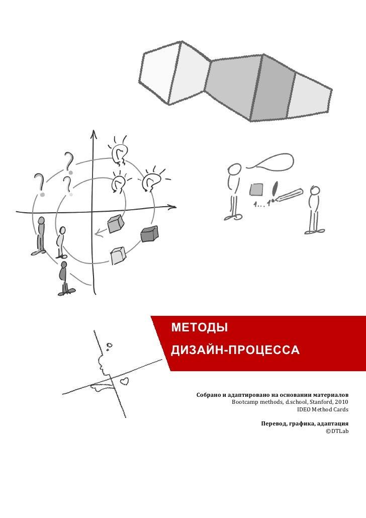DT     МЕТОДЫ     ДИЗАЙН-ПРОЦЕССА       Собрано и адаптировано на основании материалов                  Bootcamp methods, ...