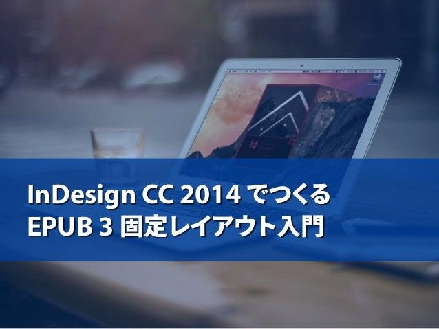 InDesign CC 2014 でつくる EPUB 3 固定レイアウト入門