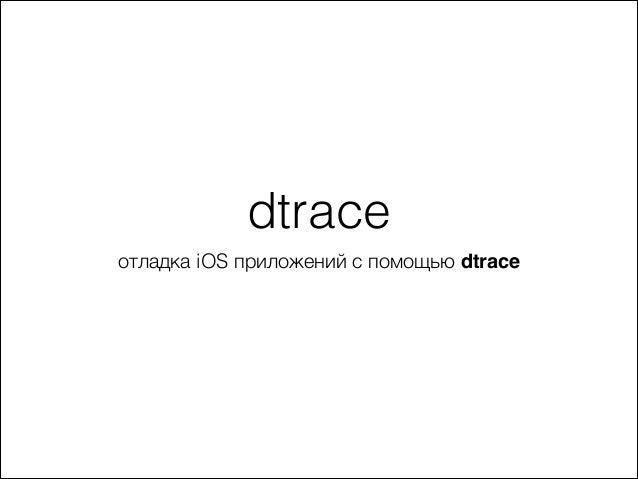 dtrace отладка iOS приложений с помощью dtrace