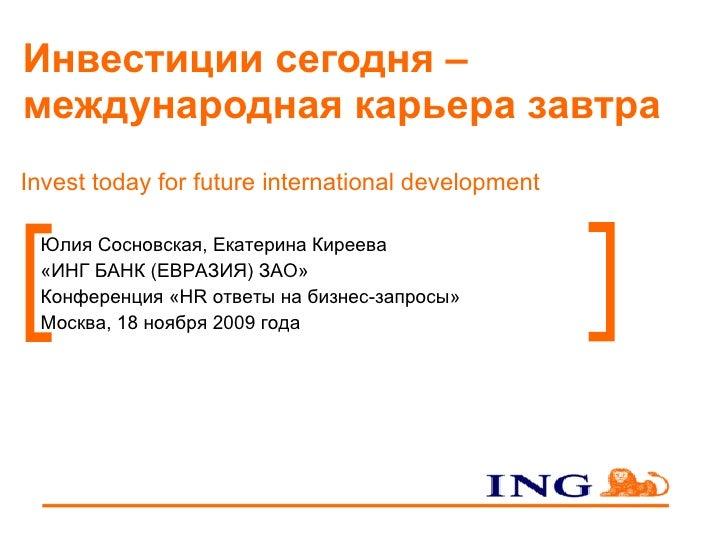 Инвестиции сегодня – международная карьера завтра Invest today for future international development Юлия Сосновская, Екате...