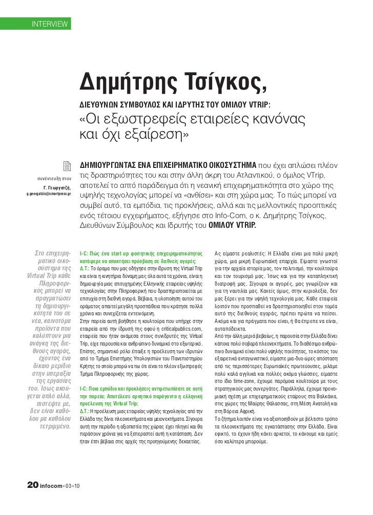 INTERVIEW                                  Δημήτρης Τσίγκος,                              Διέυθυνών ςυμβουλος κΑι ιΔρυΤης ...