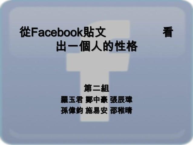 從Facebook貼文 看出一個人的性格第二組羅玉君 鄭中豪 張辰瑋孫偉鈞 施易安 邵稚晴