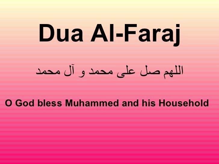 Dua Al-Faraj اللهم صل على محمد و آل محمد O God bless Muhammed and his Household