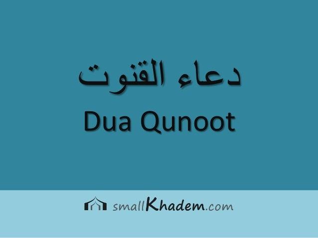 القنوت دعاء Dua Qunoot
