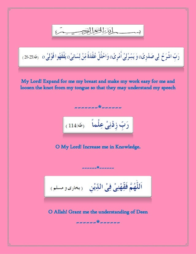 My Lord! Expand for me my breast and make my work easy for me and loosen the knot from my tongue so that they may understa...