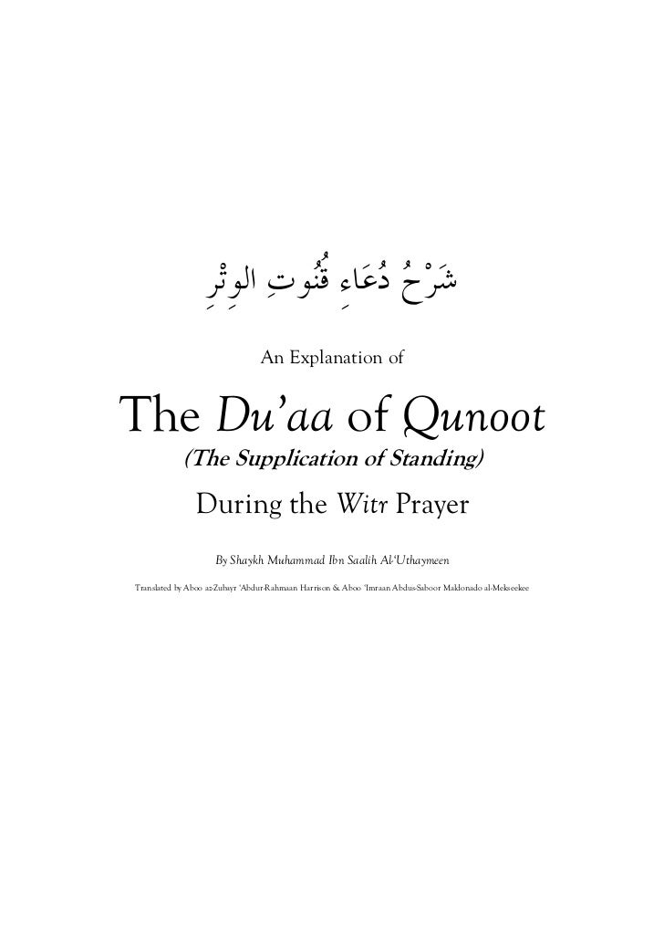 An Explanation ofThe Du'aa of Qunoot            (The Supplication of Standing)               During the Witr Prayer       ...