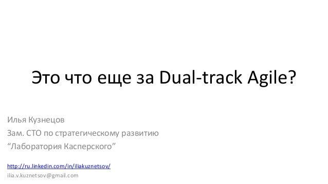 """Это что еще за Dual-track Agile? Илья Кузнецов Зам. CTO по стратегическому развитию """"Лаборатория Касперского"""" http://ru.li..."""