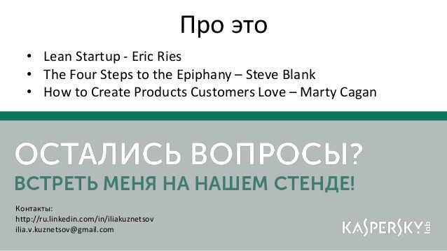 Про это • Lean Startup - Eric Ries • The Four Steps to the Epiphany – Steve Blank • How to Create Products Customers Love ...