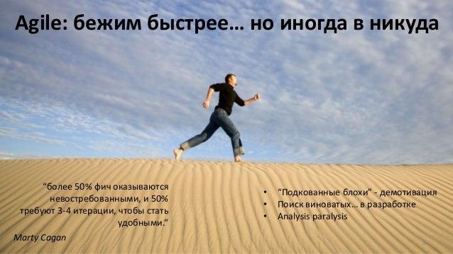 """3 Agile: бежим быстрее… но иногда в никуда """"более 50% фич оказываются невостребованными, и 50% требуют 3-4 итерации, чтобы..."""