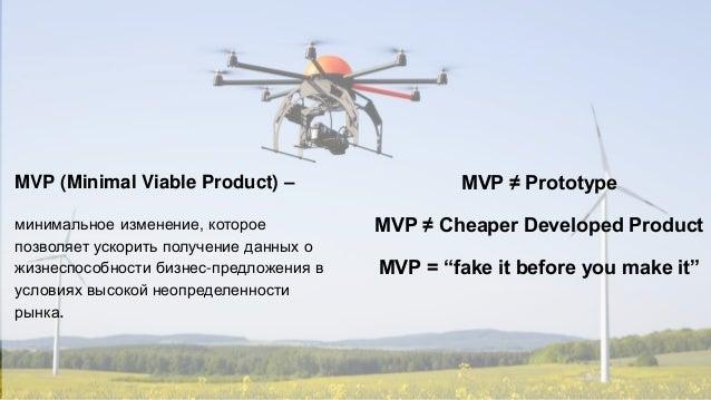 "6 MVP ≠ Prototype MVP ≠ Cheaper Developed Product MVP = ""fake it before you make it"" MVP (Minimal Viable Product) – минима..."
