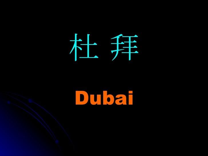杜 拜 Dubai