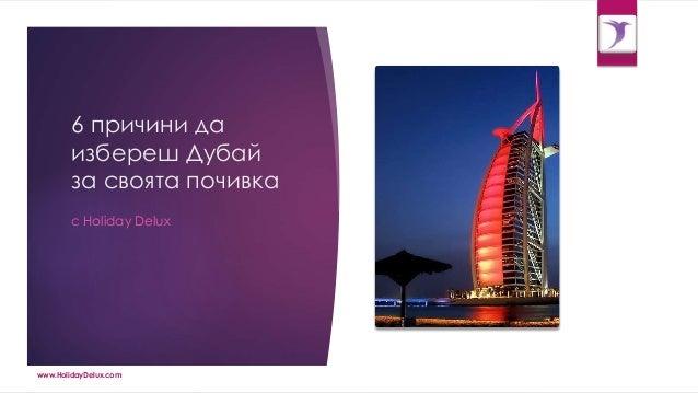 6 причини да избереш Дубай за своята почивка с Holiday Delux www.HolidayDelux.com