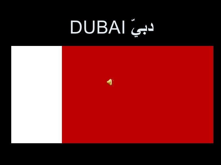 DUBAI  دبيّ