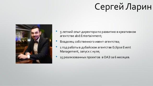 Сергей Ларин • 5-летний опыт директора по развитию в креативном агентстве abd:Entertainment; • Владелец собственного ивент...