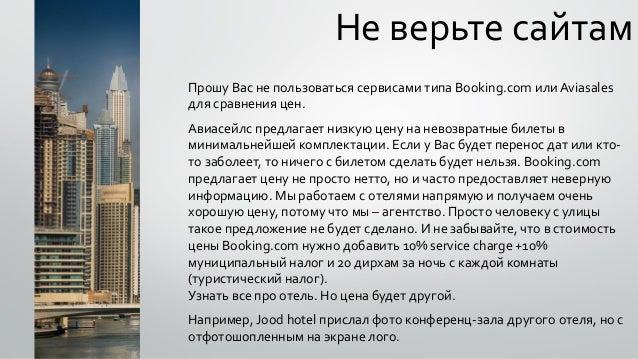 Не верьте сайтам Прошу Вас не пользоваться сервисами типа Booking.com или Aviasales для сравнения цен. Авиасейлс предлагае...