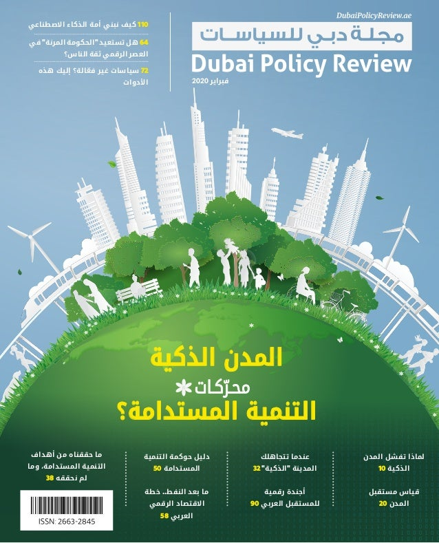 dubaipolicyreview.ae | 1 eration Nothing</PreviewColor</Properties</ParagraphStyle</RootParagraphStyleGroupRootObjectStyle...