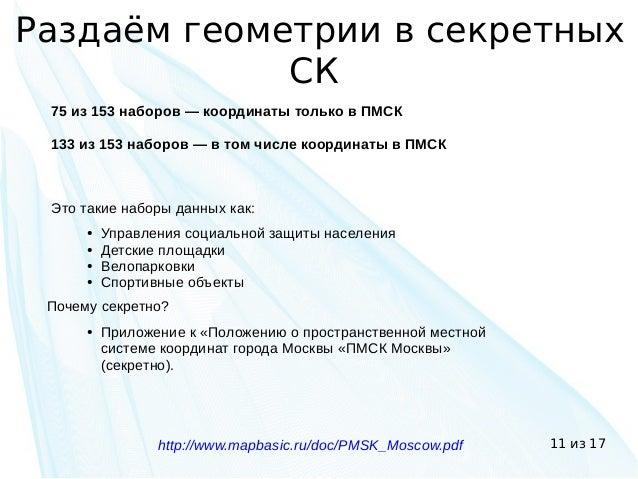 11 из 17 Раздаём геометрии в секретных СК 75 из 153 наборов — координаты только в ПМСК 133 из 153 наборов — в том числе ко...
