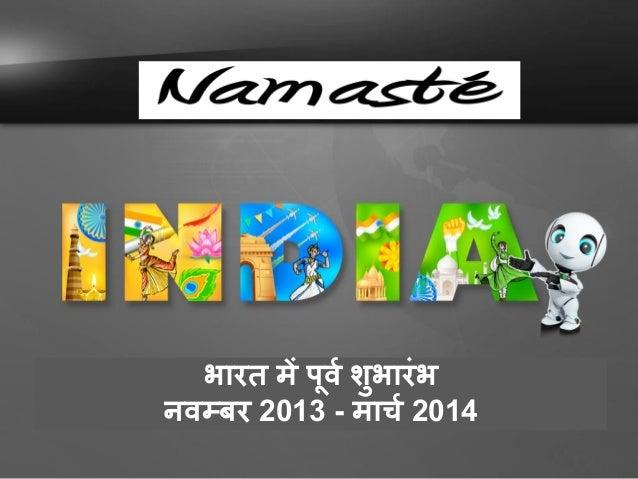 भारत में पर्व शभारं भ ू ु नर्म्बर 2013 - मार्व 2014