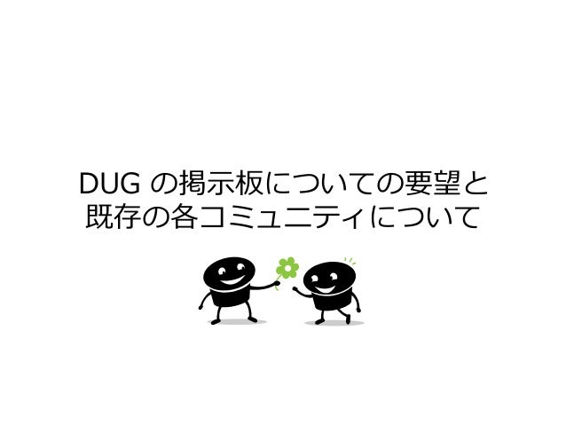 DUG の掲示板についての要望と 既存の各コミュニティについて