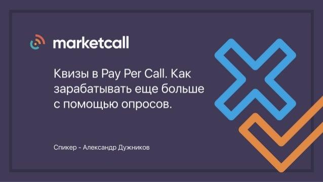 Спикер Александр Дужников. Руководитель в MarketCall, MOVE и HOQU