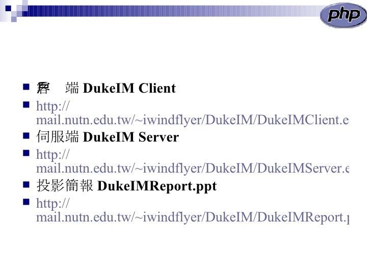 <ul><li>客戶端 DukeIM Client </li></ul><ul><li>http:// mail.nutn.edu.tw/~iwindflyer/DukeIM/DukeIMClient.exe </li></ul><ul><li...