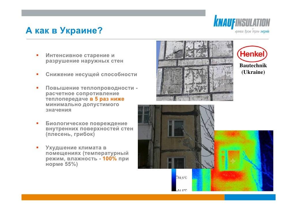 А как в Украине?      Интенсивное старение и     разрушение наружных стен                                    Bautechnik   ...