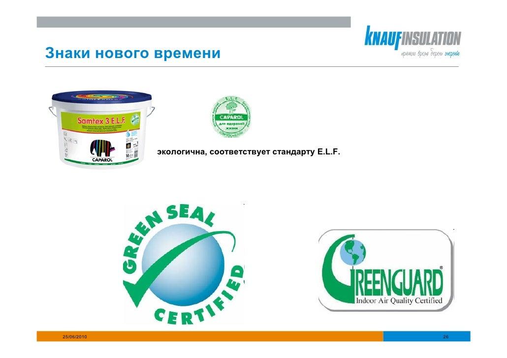 Знаки нового времени                   экологична, соответствует стандарту E.L.F.      25/06/2010                         ...