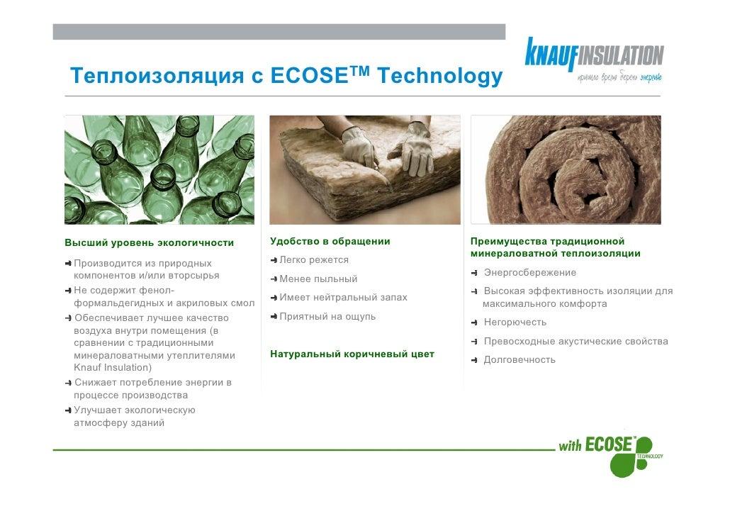 Теплоизоляция с ECOSEТМ Technology     Высший уровень экологичности        Удобство в обращении          Преимущества трад...