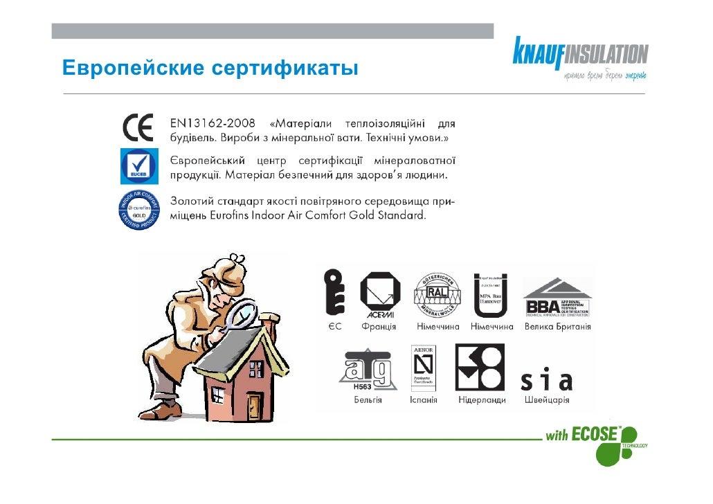 Европейские сертификаты