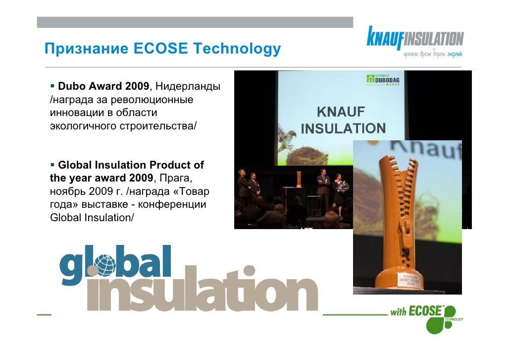 Признание ECOSE Technology    Dubo Award 2009, Нидерланды /награда за революционные инновации в области экологичного строи...