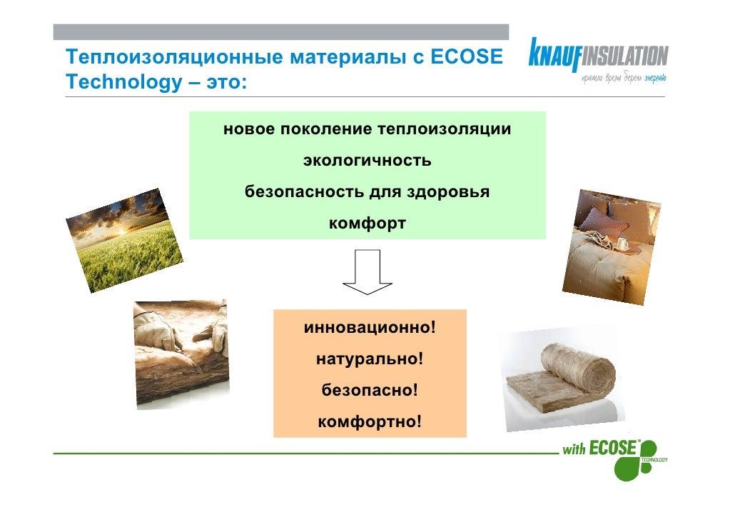 Теплоизоляционные материалы с ECOSE Technology – это:              новое поколение теплоизоляции                     эколо...