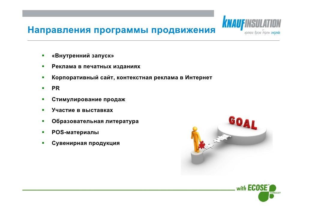 Направления программы продвижения      «Внутренний запуск»     Реклама в печатных изданиях     Корпоративный сайт, контекс...