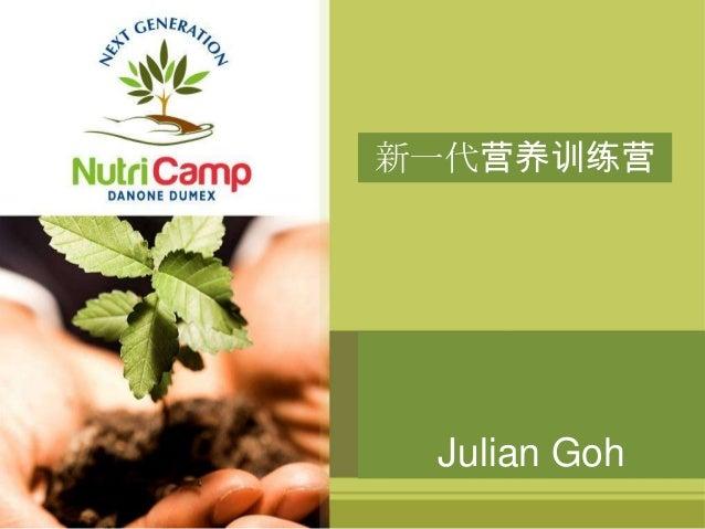 Julian Goh 新一代营养训练营
