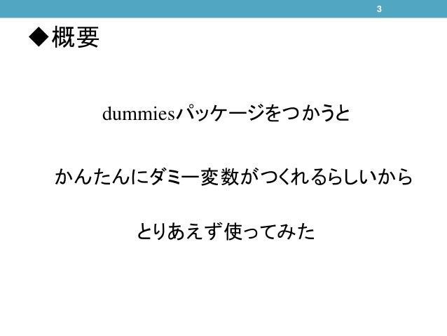 Dummiesパッケージ Slide 3