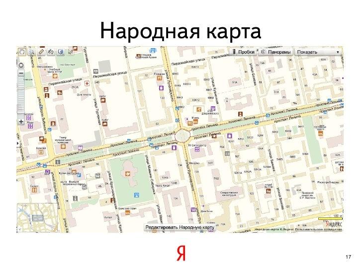 Народная карта                 17