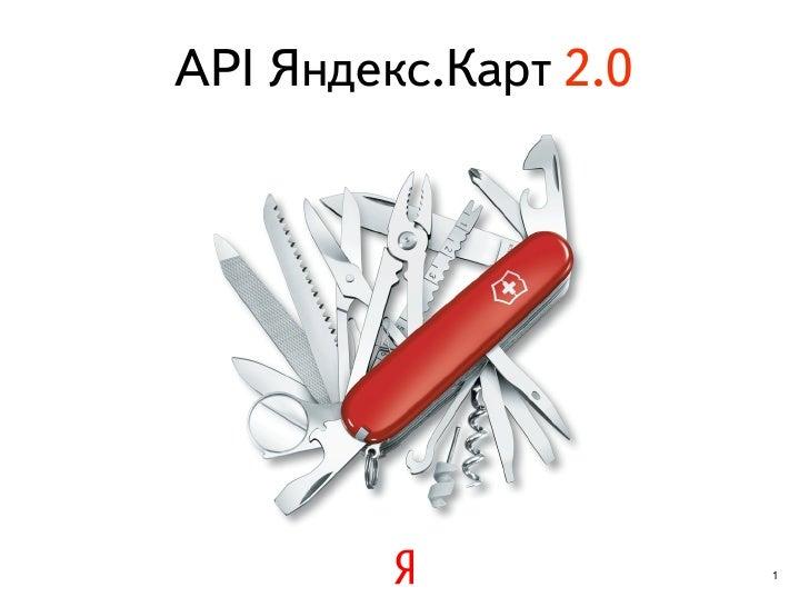 API Яндекс.Карт 2.0                      1