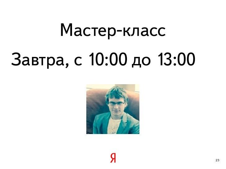 Мастер-классЗавтра, с 10:00 до 13:00                           23