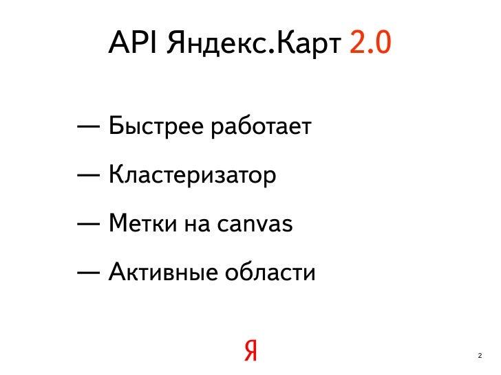 API Яндекс.Карт 2.0— Быстрее работает— Кластеризатор— Метки на canvas— Активные области                        2