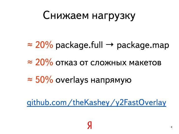 Снижаем нагрузку≈ 20% package.full → package.map≈ 20% отказ от сложных макетов≈ 50% overlays напрямуюgithub.com/theKashey/...